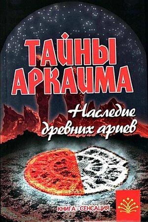 В.П. Путехин Тайны Аркаима. Наследие древних Ариев (2006) PDF