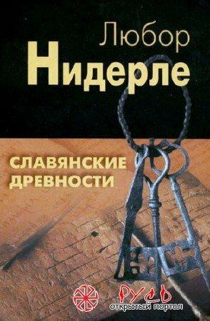 Нидерле Любор. Славянские древности (2010) DJVU