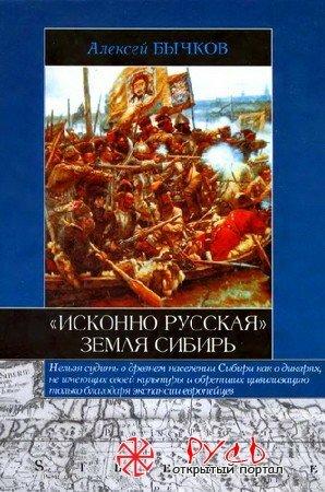 А.А. Бычков. «Исконно русская» земля Сибирь (2006) PDF