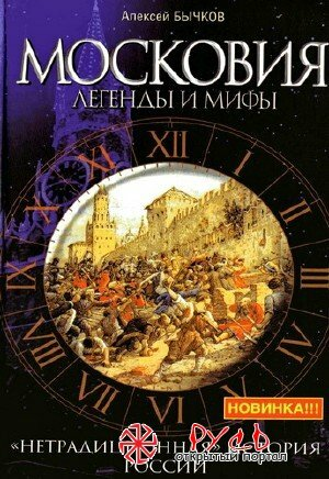 А.А. Бычков. Московия (2005) PDF