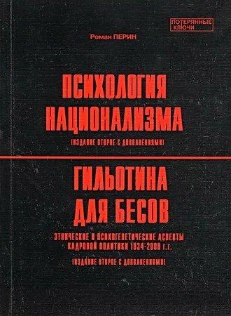 Р.Перин Гильотина для бесов (2001) DOC (Microsoft Word)