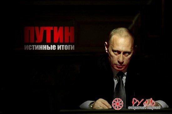 Путин. Истинные итоги