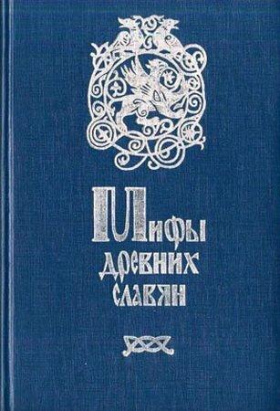 А.И. Баженова В.И. Вардугин Мифы древних славян. Велесова книга (1993) PDF