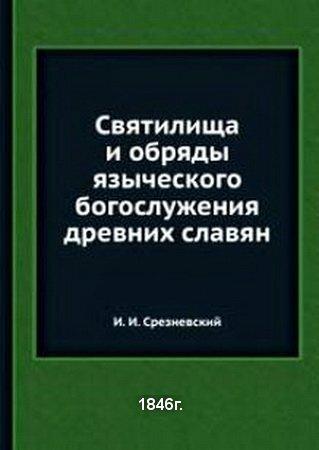 И.И. Срезневский. Святилища и обряды языческого богослужения древних славян. (1846) PDF
