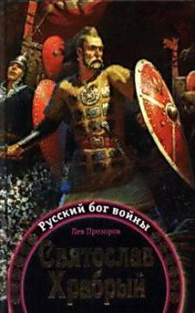 Л.Р. Прозоров Святослав Храбрый – Русский бог войны (2009) DJVU