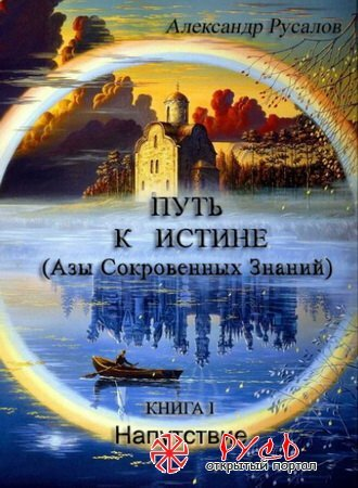 А.Русалов. Путь к Истине Книга 1 Напутствие (2011) PDF