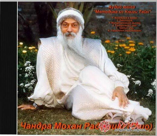 Чандра Мохон Раджаниш (Ошо). Методика из Книги Тайн (2008) MP3