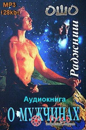 Ошо Раджиниш. О мужчинах (2002) MP3