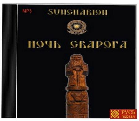 Suncharion Александр. Ночь Сварога (2012) MP3