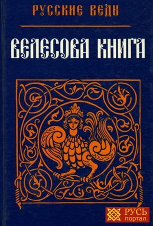 А.Асов. Велесова книга (1995) PDF