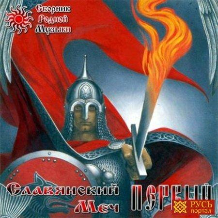 Славянский Меч Первый (2010) MP3