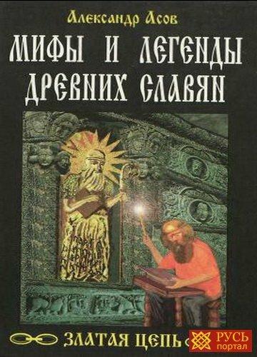 А.И. Асов – Златая Цепь. Мифы и легенды древних славян (1998) DJVU