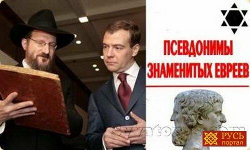 Зачем евреи берут русские имена и фамилии?