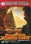 Большой обман «Древнего Египта» (2010) MP4