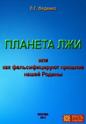 Л.Г. Феденко – Планета Лжи (2011)