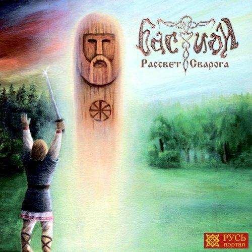 Бастион - Рассвет Сварога (2011) MP3