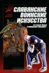А.С. Мандзяк – Славянские воинские искусства: От культа Земли к воинскому поединку (2006) PDF