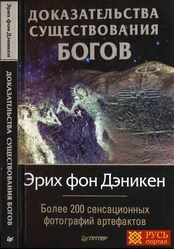 Эрих фон Дэникен – Доказательства существования Богов (2013) PDF