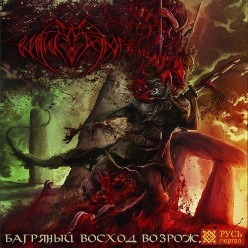 Волчий Острог - Багряный Восход Возрождения (2012) MP3