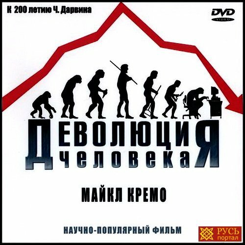 Майкл А. Кремо Деволюция Человека (2009) AVI