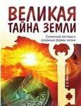 Е.А. Вайтукович – Великая тайна Земли. Солнечная система и разумные формы жизни (2009) PDF