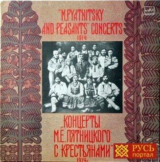 Концерты М. Е. Пятницкого с крестьянами, Записи 1914, 1930 & 1931, выпуск 1986, MP3