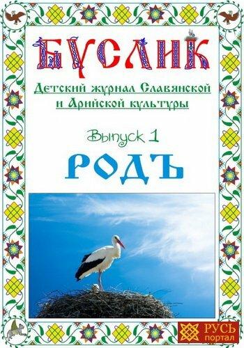 Детский журнал Буслик, №1 Род (2012) PDF