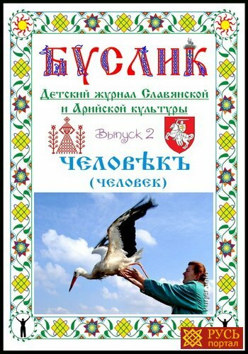 Детский журнал Буслик, №2 Человек (2012) PDF