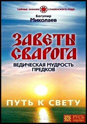 Заветы Сварога. Ведическая мудрость Предков (2010) PDF