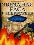 А.Белов Звёздная раса Гипербореев (2009) PDF