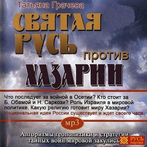 Святая Русь против Хазарии (Аудиокнига). (2011) MP3
