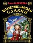 А.Гаврилова Языческие свадьбы славян. (2013)