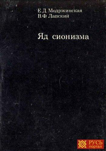 Е.Д. Можджинская, В.Ф. Лапский. Яд Сионизма (1983) PDF