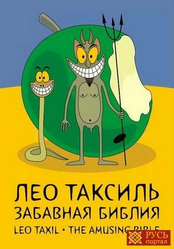 """Лео Таксиль """"Забавная Библия"""" (1961) PDF/DJVU"""
