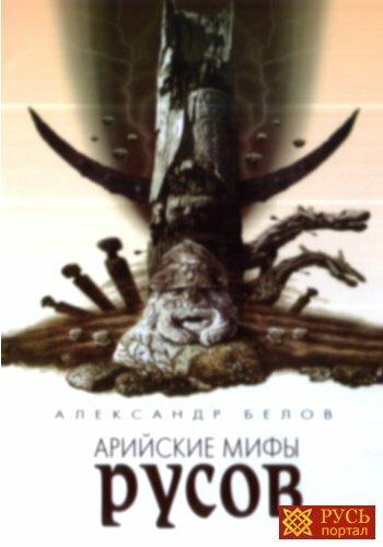 А. Белов Арийские мифы Русов (2010) PDF/DJVU