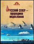 Н.Р. Гусева Русский Север – прародина индославов (2010) PDF/DJVU