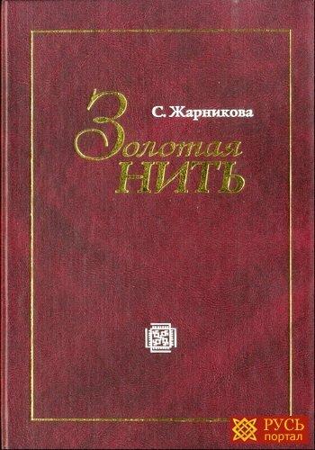 С.В. Жарникова Золотая нить. (2003) PDF