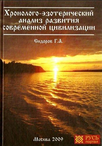 Г.А. Сидроров Хронология – эзотерический анализ развития современной цивилизации (2009) PDF