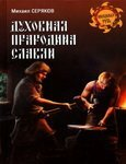 М.Л. Серяков. Духовная прародина славян. (2013) PDF