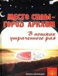В.П. Путенихин Место силы – город Аркаим (2009) PDF
