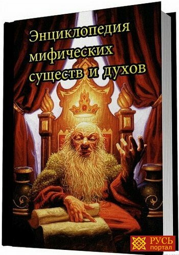 Энциклопедия мифических существ и духов (2000) PDF
