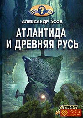А. Асов | Атлантида и Древняя Русь (Аудиокнига) (2013) MP3