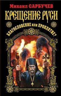 Крещение Руси – благословение или проклятие?