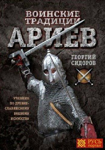 Г. Сидоров   Воинские традиции Ариев (2014) PDF