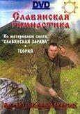 Славянская гимнастика – Основные Понятия (2006) Диск 1.