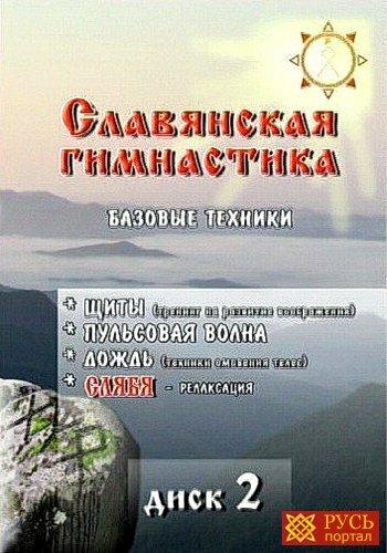 Славянская гимнастика - Базовые техники (2007) DVD Диск № 2