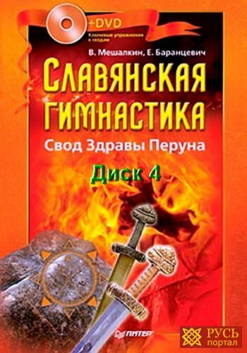 Славянская гимнастика - Свод Здравы Перуна. Диск 4