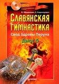 Славянская гимнастика – Свод Перуна (2007) Диск 5