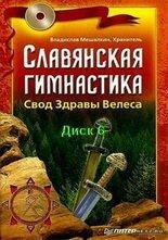 Славянская гимнастика - Свод Здравы Велеса. (2008) Диск 6
