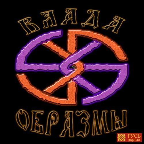 Влада – Образмы (2013) MP3